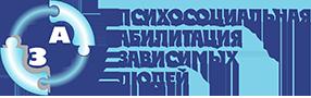 АНО «Психосоциальная абилитация зависимых людей»