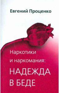 """Евгений Проценко """"Надежда в беде: Наркотики и наркомания"""""""