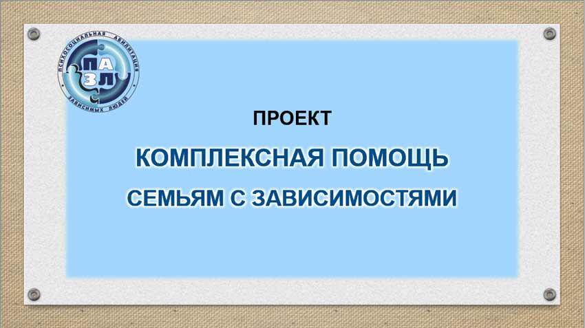 """резентация проекта АНО """"АЗЛ"""" """"Комплексная помощь семьям с зависимостями"""""""