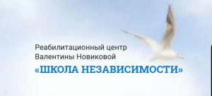 Школа независимости Валентины Новиковой