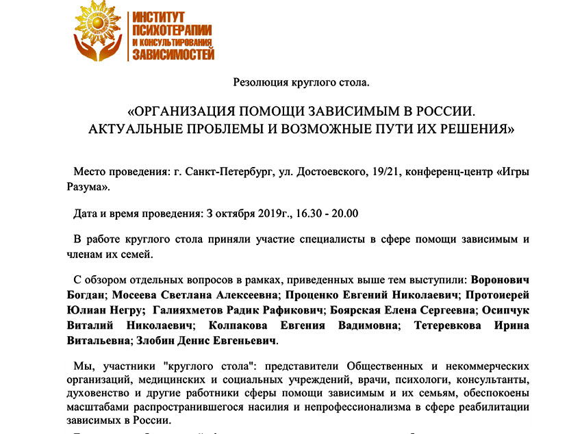 Резолюция круглого стола.«ОРГАНИЗАЦИЯ ПОМОЩИ ЗАВИСИМЫМ В РОССИИ. АКТУАЛЬНЫЕ ПРОБЛЕМЫ И ВОЗМОЖНЫЕ ПУТИ ИХ РЕШЕНИЯ»