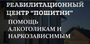 """Реабилитационный центр """"Пошитни"""" для зависимых от психоактивных веществ"""